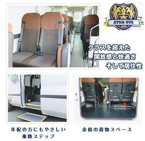 新車EXコーチバス
