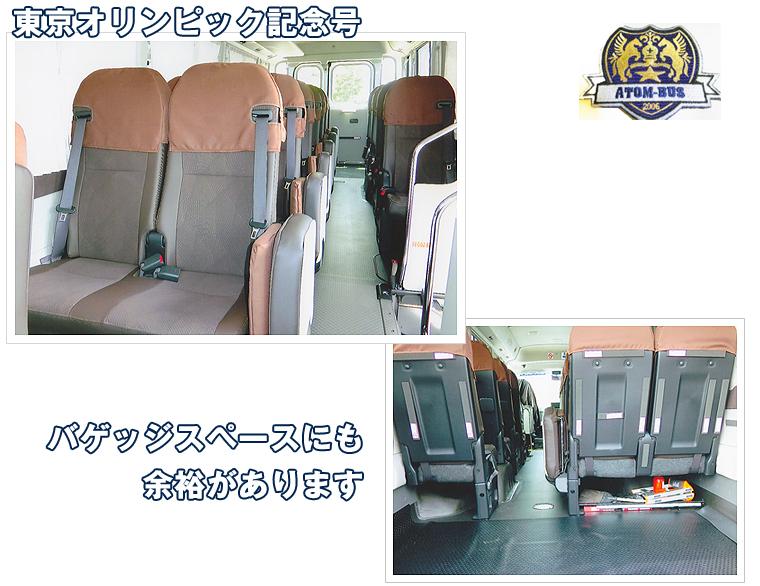 中型バス EX オリンピア