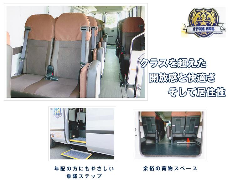 中型バス EX COACH