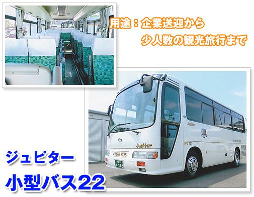ジュピター小型バス22
